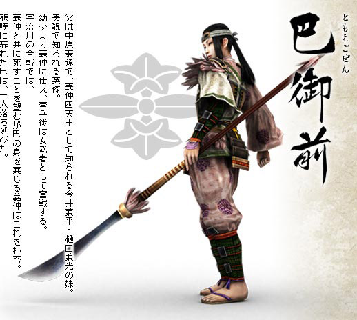 tomoe gozen in a game