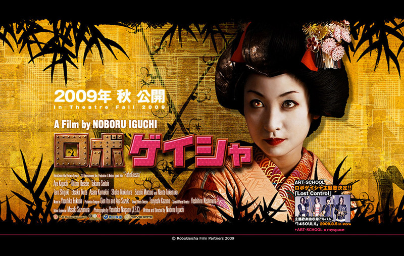 Promotional poster for Robo Geisha