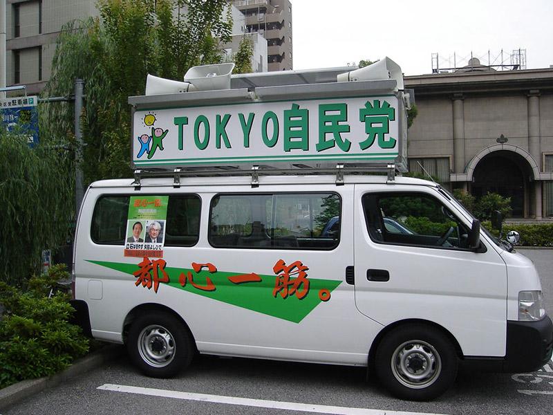 japanese political campaign van
