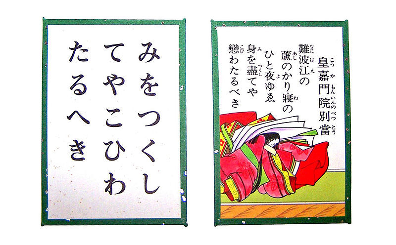 Karuta japanese cards duo kana waka