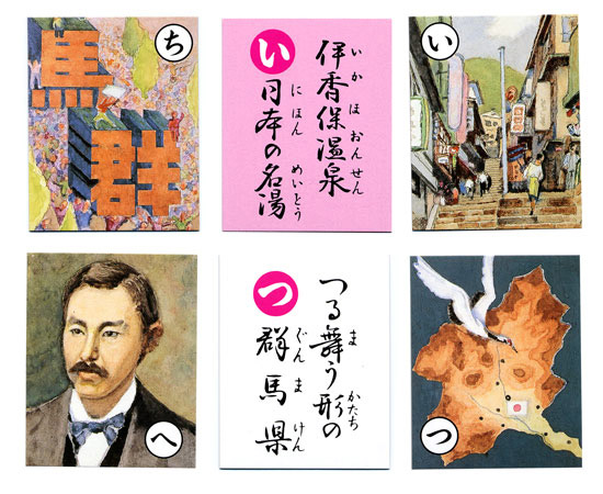 gunma-karuta-japanese-cards