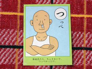 hokkaido karuta japanese cards