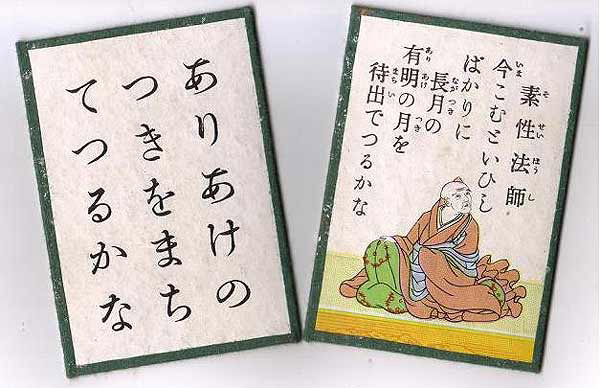 karuta japanese cards uta