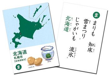 todofuken karuta japanese cards