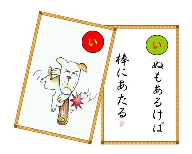 tripping dog karuta japanese cards