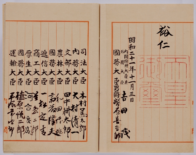The original copy of the Japanese constitution