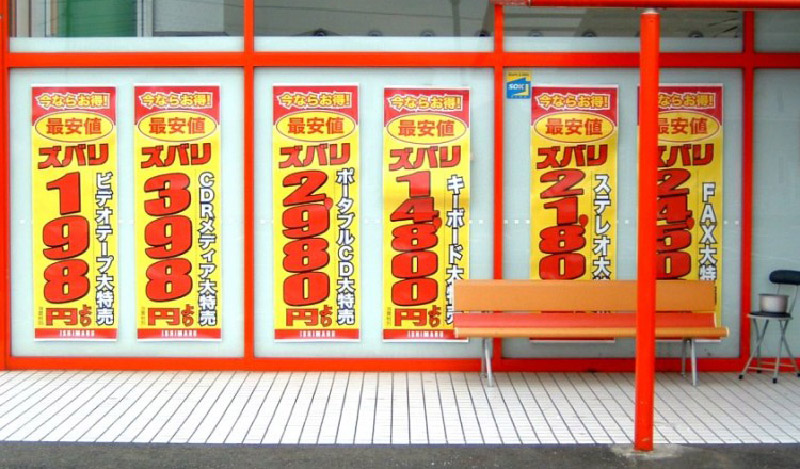 Japanese price signs and bench