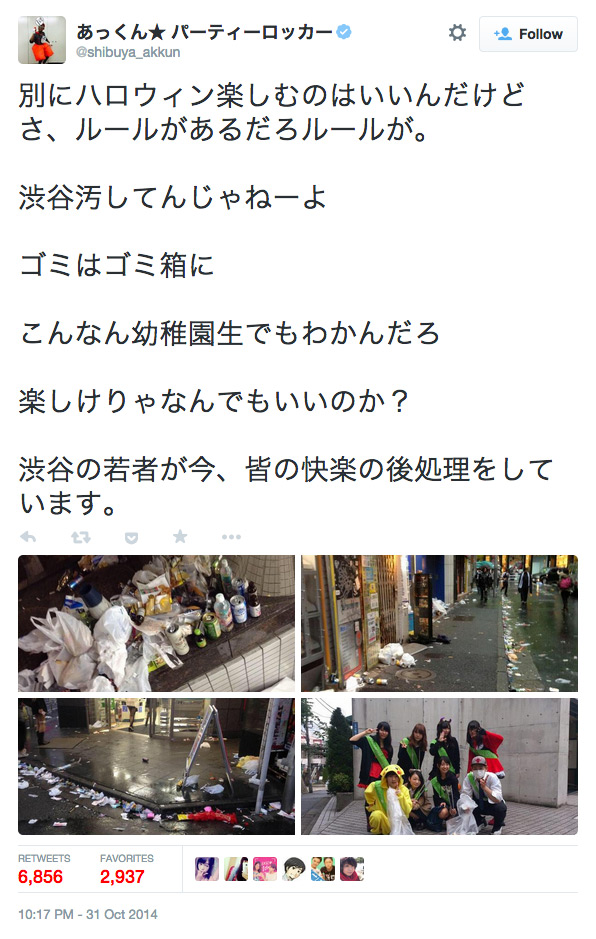 japanese tweet about halloween cleanup in tokyo