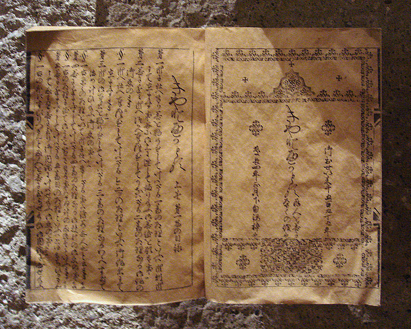 Japanese Christian text from 16th century