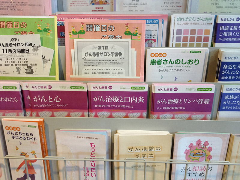 Japanese medical system booklets for cancer patients