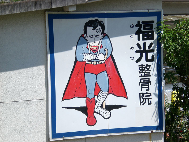 A poster of Superman after surviving the Japanese medical system