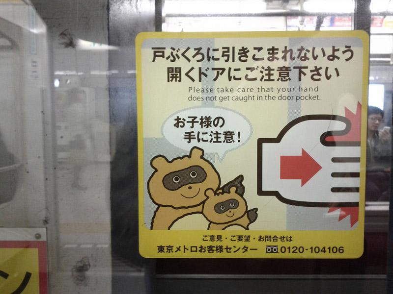 tanuki safety sign in tokyo subway