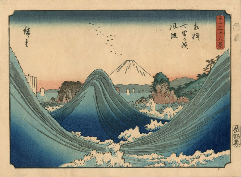 Utagawa Hiroshige's depiction of a rough sea at Shichirigahama