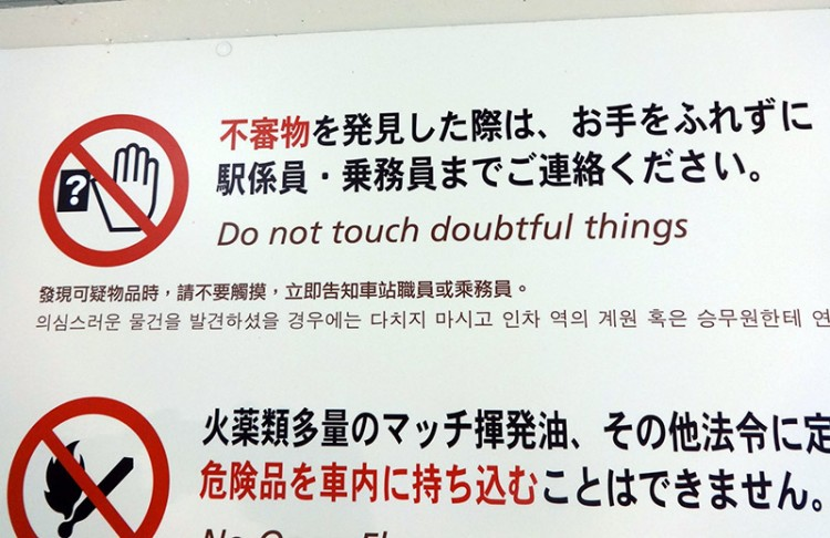 japanese sign that says do not touch