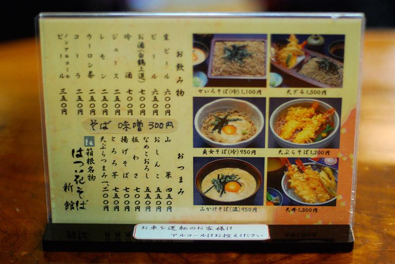 hatsuhana soba menu