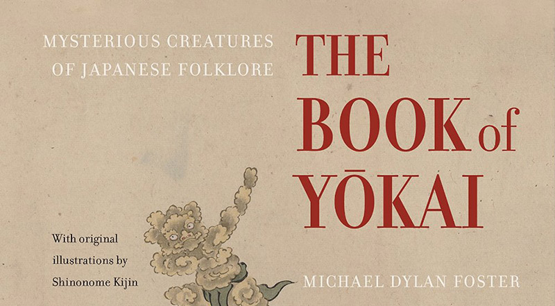 cover of book about yokai