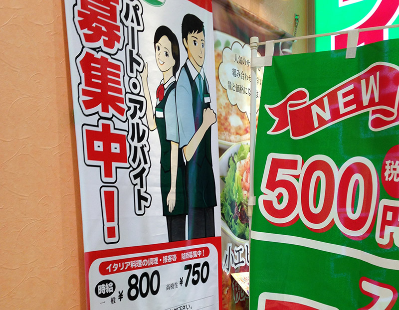 grocery store japanese sign minimum wage