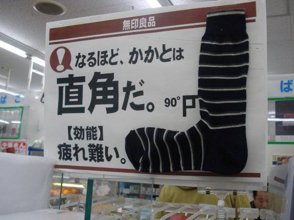 A sign for socks at Muji
