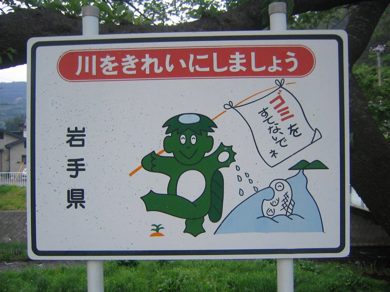 japanese kappa on anti littering sign