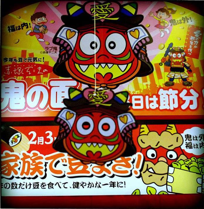 A cartoonish looking Oni