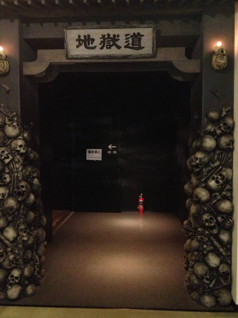 The entrance to animatronic hell in Kurume