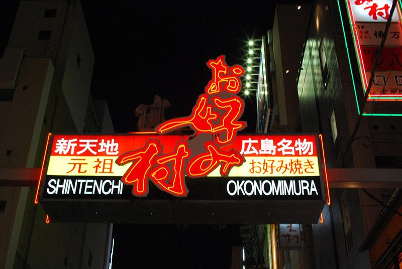 okonomimura neon sign
