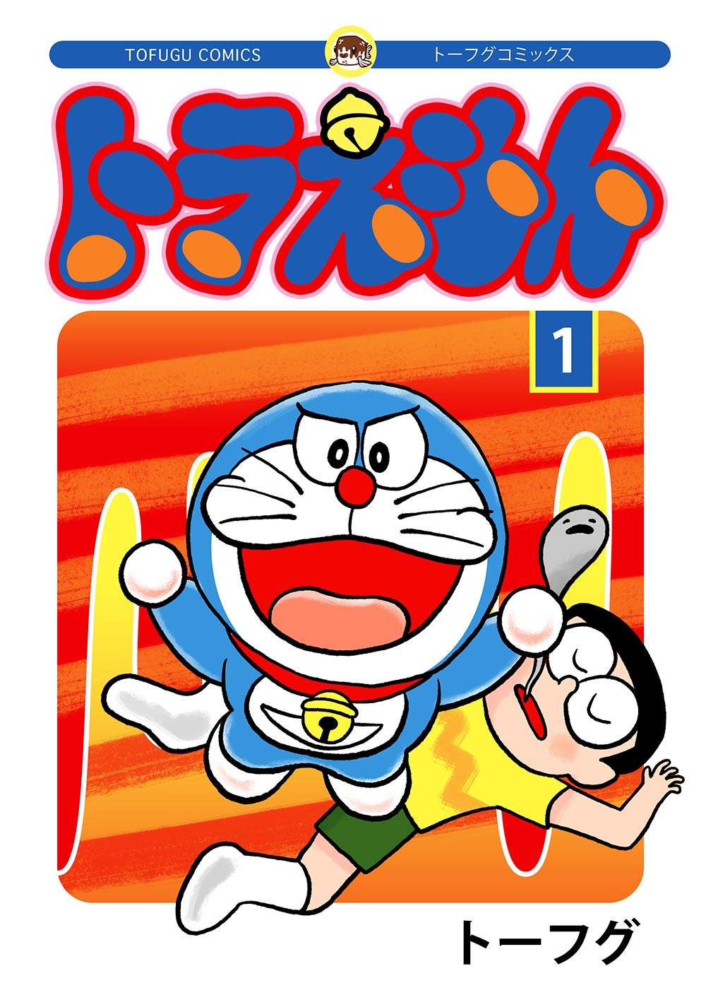 doujinshi cover of doraemon standing over dead nobita