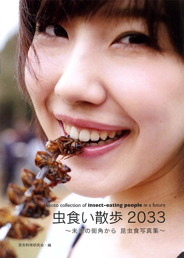 japanese photobook of girls eating bugs