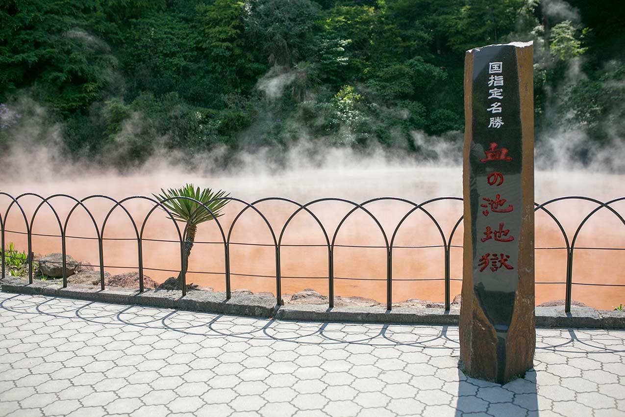Beppu onsen jigoku blood pond hell