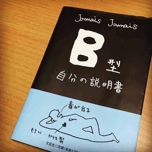 japanese book about blood type personality