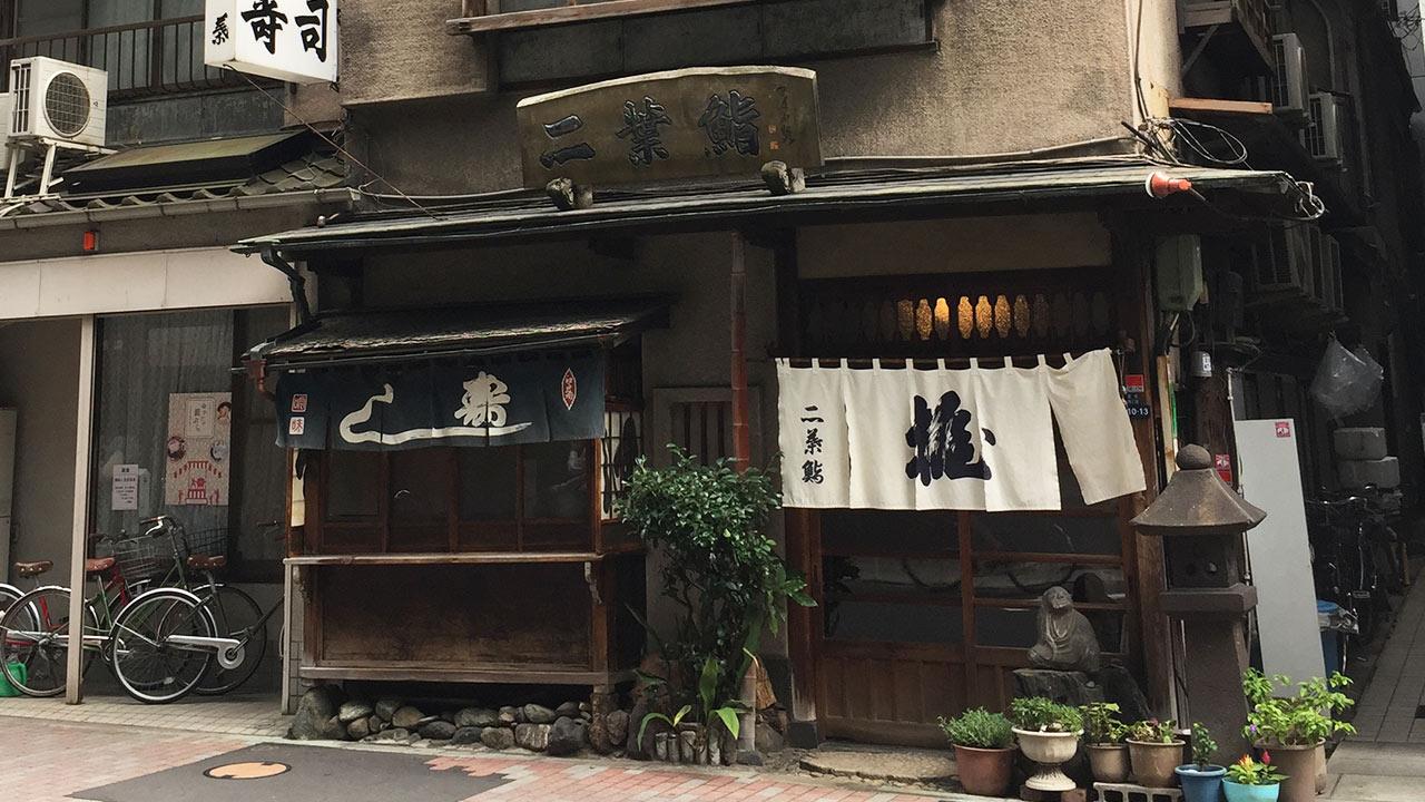 futabazushi sushi restaurant in ginza tokyo