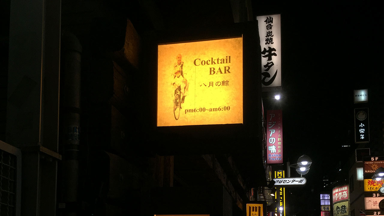 backlit sign for cocktail bar in shibuya tokyo