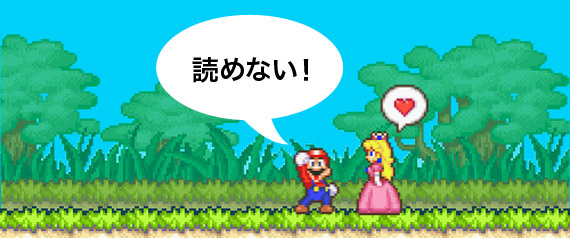 Mario standing next to Princess Peach saying 読めない!