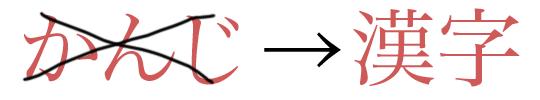 'Kanji' written in hiragana and kanji