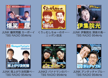 menu of Japanese podcasts