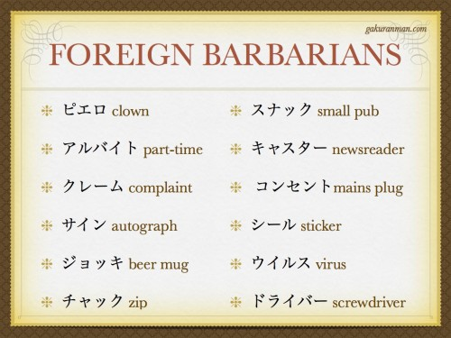 slide describing how katakana is foreign
