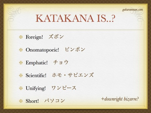 katakana explanation slide