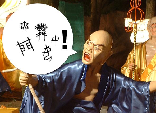 history angry kanji