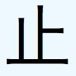 kanji radical stop