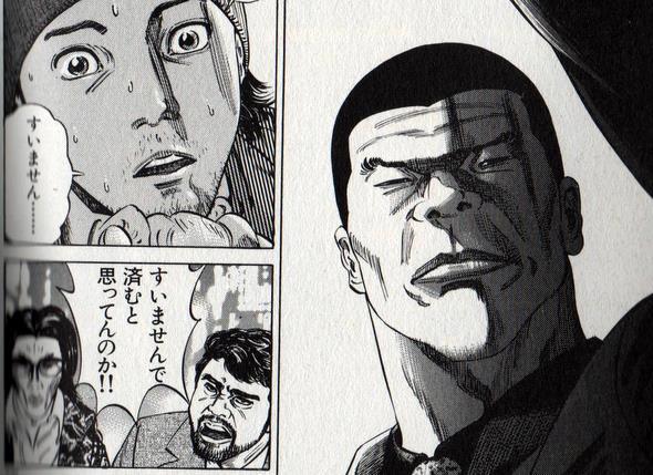 manga image threatening expression