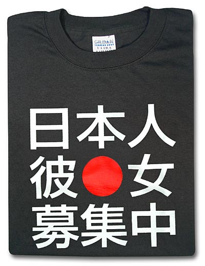 black t-shirt with Japanese writing