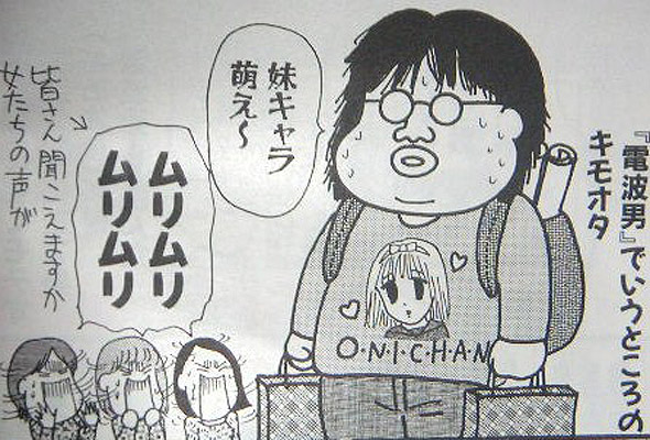manga picture of stereotypical otaku