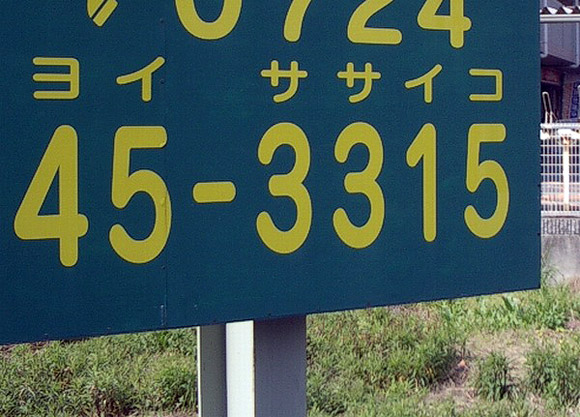 blue sign with yellow writing