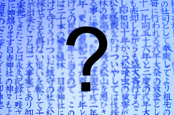 blurred kanji question mark