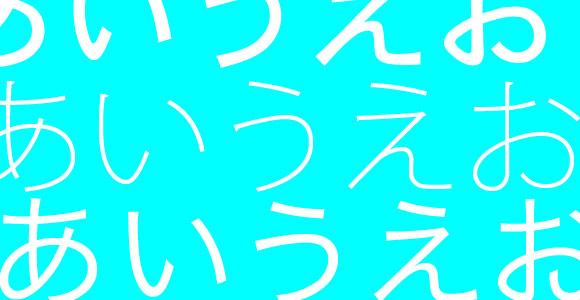 smushed hiragana