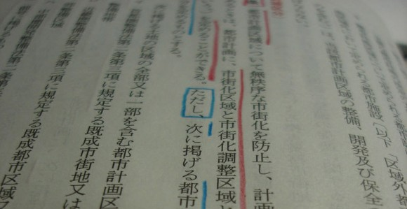 kanji blue and red marks