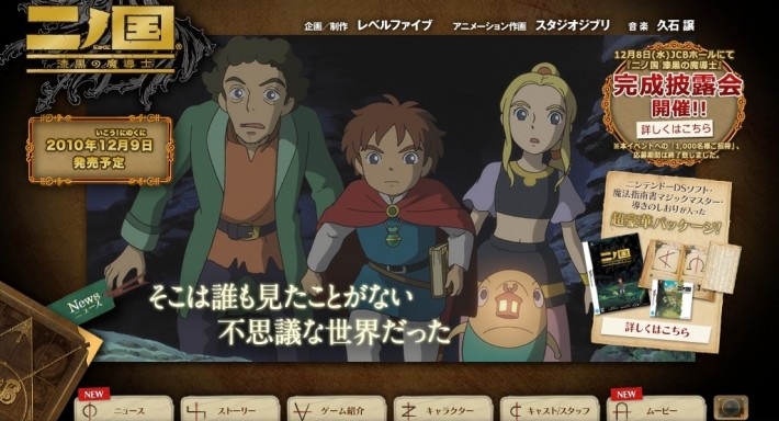 Promotional image for Ni no Kuni