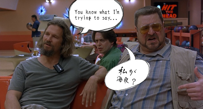 Jeff Bridges and Steve Buscemi talking fast in Japanese