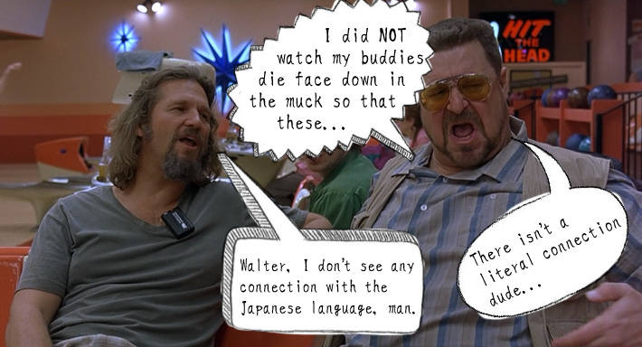 Walter and Lebowski arguing about the Japanese language