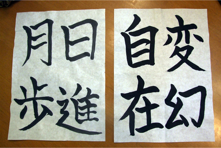 A series of hand painted Yojijukugo idioms